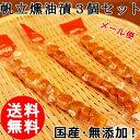 (送料無料) 北海道産 ホタテ貝柱燻油漬 3個セット 無添加 燻製 帆立 /メール便