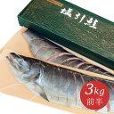 新潟村上 名産 塩引鮭(塩引き鮭)切身姿造り3kg前半 お歳暮 御歳暮 塩鮭 サケ シャケ しゃけ