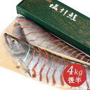 新潟 村上 名産 塩引鮭(塩引き鮭)切身姿造り4kg後半 塩鮭 サケ シャケ しゃけ