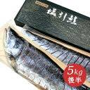新潟 村上 名産 塩引鮭(塩引き鮭)切身姿造り5kg後半 お歳暮 御歳暮 塩鮭 サケ シャケ しゃけ