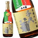 千代菊 有機純米吟醸720ml