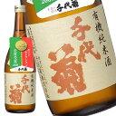 千代菊 有機純米酒720ml