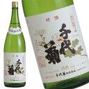 特醸 千代菊1.8L
