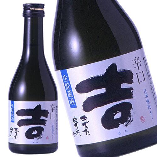辛口 吉 生貯蔵酒300mlの商品画像