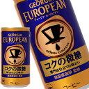 コカコーラ ジョージアヨーロピアンコクの微糖 185g缶×30本北海道、沖縄、離島は送料無料対象外[送料無料]【3~4営業日以内に出荷】