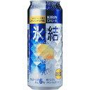 キリン 氷結レモン 500ml×24本 (48本まで1配送でお届けします。)