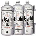 アサヒ スーパードライ(ミニ樽アルミ) 2L×6本 (6本まで1配送でお届けします。)