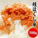 【8月25日出荷開始】鮭ほぐし身 500g20セットまで1配送でお届けクール便[冷凍]にてお届け