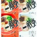 【11月18日出荷開始】一風堂ラーメンセット[濃縮スープタイプ][赤丸・白丸各2食セット][賞味期限
