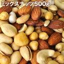 6種類のミックスナッツ500g10袋まで1配送でお届け[賞味...