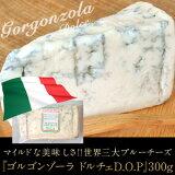 [G]ゴルゴンゾーラ ドルチェD.O.P×300g佐川クール[冷蔵]便でお届け【2月20日出荷開始】商品名に[G]と入っている商品同士は同梱可能
