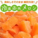 [冷凍フルーツ]北海道産赤肉メロン500g20個まで1配送でお届けクール便[冷凍]にてお届け【2〜3営業日以内に出荷】ヨナナスメーカーやヨナナス アイスクリームなどにも最適♪