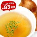 淡路産100% たまねぎスープ500g[賞味期限:製造日より1年間] 10個まで1配送でお届け北海道