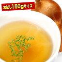 お試し 淡路産100% たまねぎスープ 150g[約25回分]...