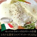イタリア産チーズ ブッラータ[冷凍]×125gクール[冷凍]便でお届け[賞味期限:2カ月以上]【2〜3営業日以内に出荷】【4個以上購入で送料無料】