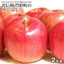 北信州産 豊野町のワケあり樹上完熟サンふじ 約2kg[5?8玉][2箱購入で1kgおまけ][3箱購入