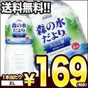 森の水だより [コカコーラ] 2L×6本[賞味期限:1年以上]同一商品のみ2ケース毎に送料がかかります【3〜4営業日以内に出荷】[代引不可][税別]