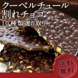 クーベルチュール割れチョコ 10種類選り取り チョコレート 訳あり チョコ ギフト にも20個まで1配送でお届け北海道・沖縄・離島はの対象外【】《同梱A》