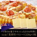ベラミーズ ニュージーランド産フレッシュバター100%使用冷凍パイシート450g[150g×3枚]クール[冷凍]便でお届け
