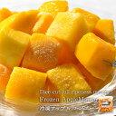 冷凍アップルマンゴー×1kg[ダイスカット]10個まで1配送...