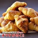 フランス産高品質ぱん!!ル・フルニル・ドゥ・ピエール冷凍パン ミニクロワッサン30g×25個[5個×5P]セット2セット購入で1セットおまけ..