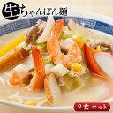塩白湯ちゃんぽん麺120g×2食セット[粉末スープ2P付き]【3〜4営業日以内に出荷】【送料無料】