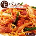 生パスタ スパゲティー120g×2食セット[ナポリタン粉末ソース2P付き]【3〜4営業日以内に出荷】【送料無料】