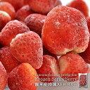 [冷凍フルーツ]冷凍ストロベリー×約1kg[粒サイズ不選別]...