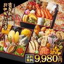 【訳あり箱汚損】 豪華食材45品目 和風おせち 6.5寸 三...