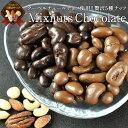 [予約販売]冬季限定クーベルチュール 5種 ミックスナッツチョコ×300g選り取り20個まで
