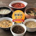 世界のスープ フリーズドライスープ12食セットメール便【2〜3営業日以内に出荷】【送