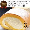 GOKOKU ロールケーキプレミアムロール×1本クール[冷凍]便でお届け3本まで1配送でお届け【1〜2営業日以内に出荷】