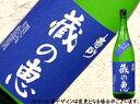 【12月24日出荷開始】富士高砂酒造 蔵の恵 純米生原酒 あらばしり 1800ml