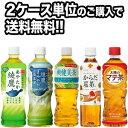 【3〜4営業日以内に出荷】コカコーラ お茶[綾鷹・爽健美茶・...