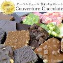 [予約販売]クーベルチュール割れチョコ 18種類選り取り チョコレート 訳あり チョコ ギフト にも