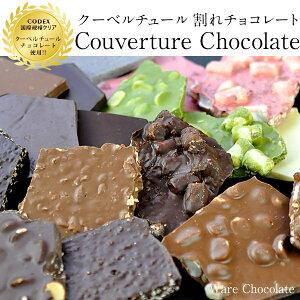 クーベルチュール 選り取り チョコレート