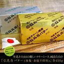 弘乳舎バター[加塩・食塩不使用]2種類選り取り各450gクール[冷凍]便でお届け【2〜