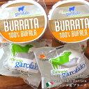 [冷凍配送不可]Garofalo社 イタリア産 水牛のモッツアレラチーズ&ブラータ125g×各2個セット航空便のスケジュールに合わせて出荷日を調整します[日時指定不可][賞味期限:お届け後約5日]【送料無料】