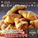 [3セット購入で10個・5セット購入で25個オマケ付き]フランス産高品質ぱんブリドール!!