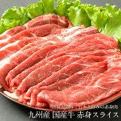 九州産 国産牛 赤身スライス1kg[500g×2P]10個まで1配送でお届け[冷凍]【3〜4営業日以内に出荷】【送料無料】