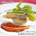 国産白身魚切り落とし1kg[500g×2P]セット10セットまで1配送でお届けクール[冷凍]便でお届