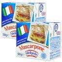 イタリアン マスカルポーネチーズ500g×2個セット[賞味期限:2017年8月14日]クール[