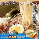 大阪鶴橋徳山冷麺 2人前[640g]×12袋セット[スープ付][常温]便でお届け【1〜2営