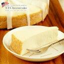 ニューヨークチーズケーキ プレーン約900g[14カット][賞味期限:2018年1月9日]ク
