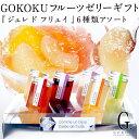 GOKOKU 母の日ギフトジュレ ド フリュイ[常温]【予約販売】【送料無料】