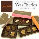イヴチュリエス チョコレート福袋[10箱 / 5箱][冷