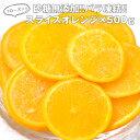 冷凍 オレンジスライス×500g20個まで1配送でお届け[冷凍][賞味期限:お届け後30日