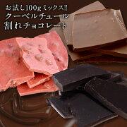 [予約販売]クーベルチュール割れチョコミックス×100g[ミルク/つぶつぶいちご/ハイビター] チョコレート 訳あり お試し20個まで1配送でお届けメール便【送料無料】