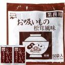 永谷園)松茸の味お吸い物 50食入り 【チューボー用品館】【※キャンセル・変更不可】【チューボー用品