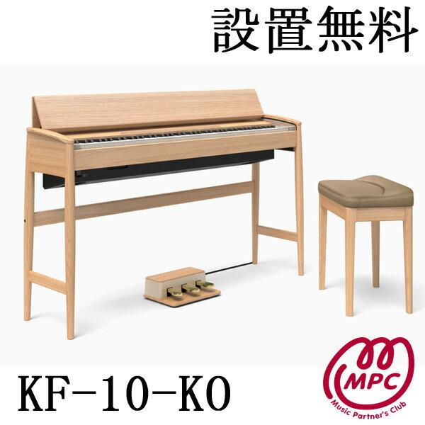 【今なら選べるギフト&12/1〜25までピアノカバープレゼント!】【設置送料無料】【椅子付】電子ピアノ KF-10-KO PURE OAK(ピュアオーク) KIYOLA Roland(ローランド)&karimoku(カリモク)【設置業者】【お取り寄せ】